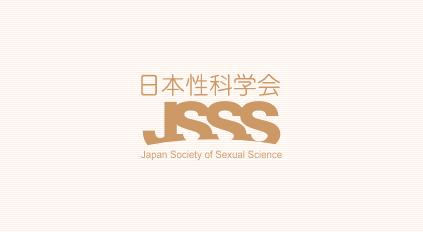 性科学セミナーに参加して