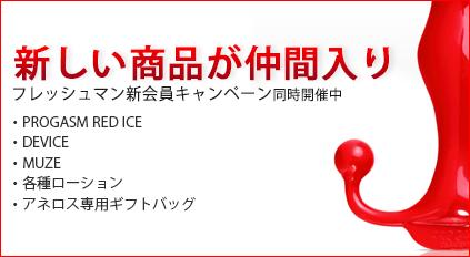 新商品入荷とフレッシュマンキャンペーン!