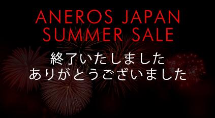 アネロスジャパンサマーセールは終了しました
