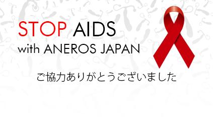 エイズ予防財団への寄付金について
