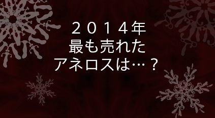2014年のアネロス売上ランキング!