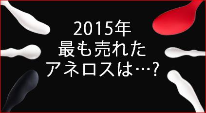 2015年アネロス売上ランキング!