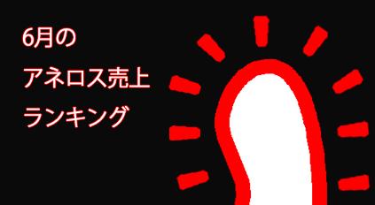 6月のアネロス売上ランキング!!