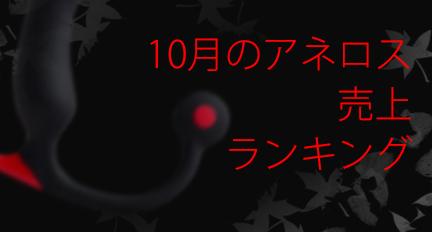 10月のアネロス売上ランキング!!