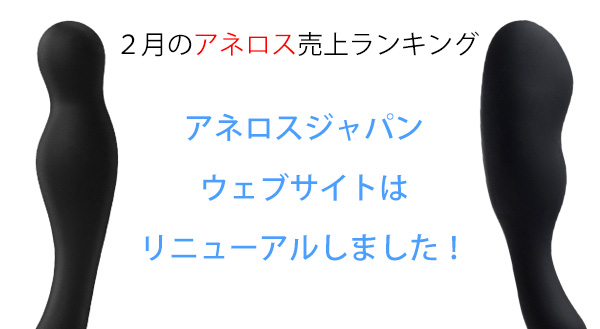 2月のアネロス売上ランキング!!