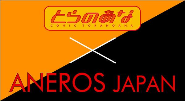 とらのあな×アネロスジャパン トークショー開催!