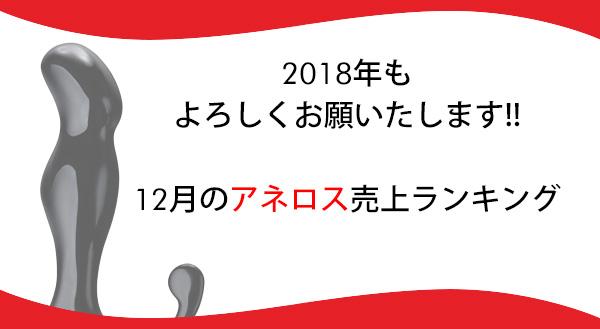 12月のアネロス売上ランキング!!