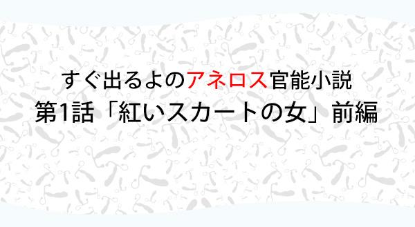 第1話「紅いスカートの女」前編