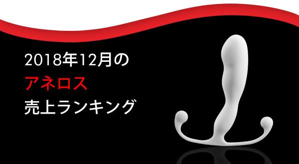 2018年12月のアネロス売上ランキング!!