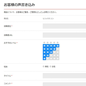 レビュー大募集キャンペーンSTEP2