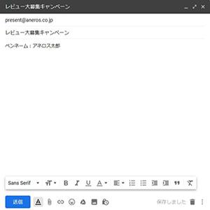 レビュー大募集キャンペーンSTEP3