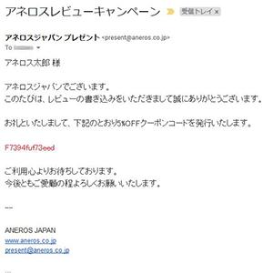 レビュー大募集キャンペーンSTEP4