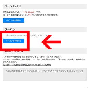 レビュー大募集キャンペーンSTEP5