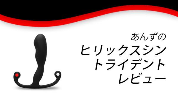 ヒリックス・シン・トライデント  - 【あんずモニタリング】