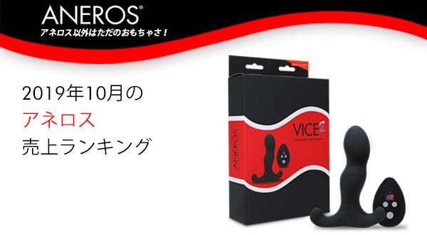 2019年10月のアネロス売上ランキング!!