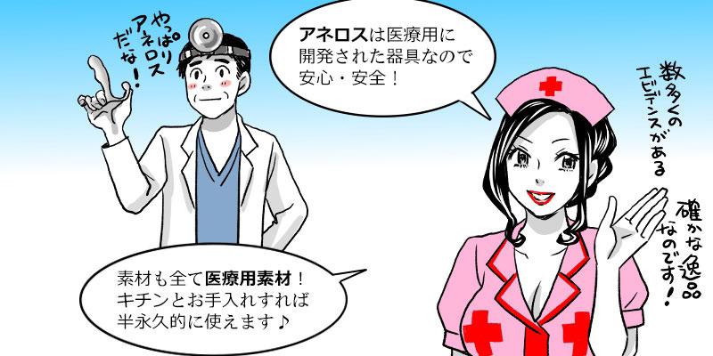 アネロスは医療に開発された器具