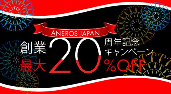 アネロスジャパン創業20周年記念セール