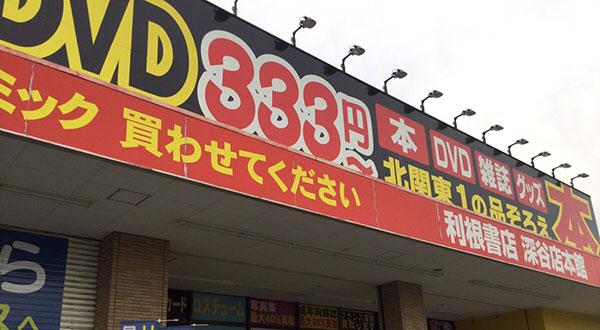 アネロス デジタル ツアー『利根書店深谷店』