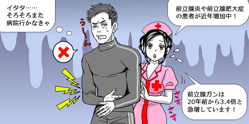 前立腺炎で通院する日々