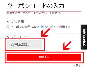 クーポンコードの利用方法ステップ3画像
