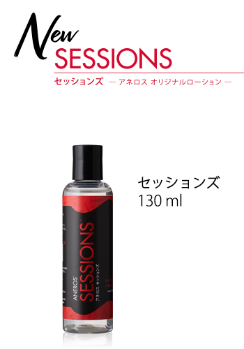 NEWセッションズ130ml - 定番サイズ