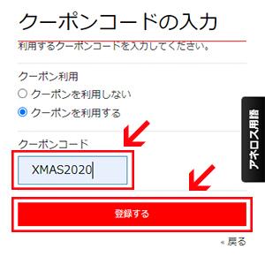 クーポンコードを記入し、「登録する」ボタンをクリック