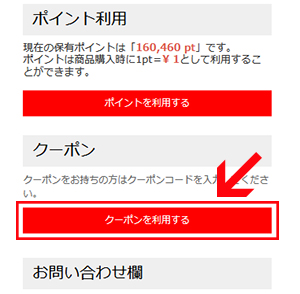 ご注文内容確認ページより「クーポンを利用する」ボタンをクリック