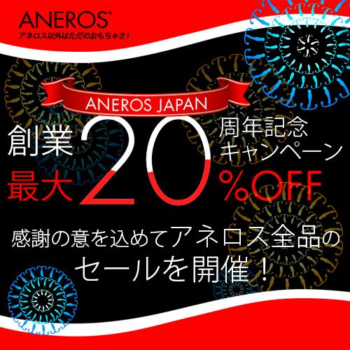 アネロスジャパン20周年記念セール