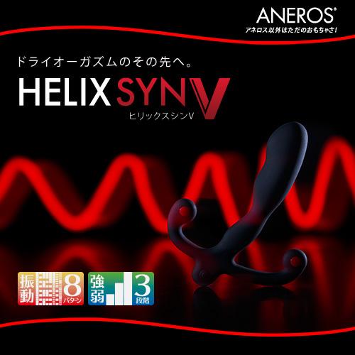 ヒリックスシンV